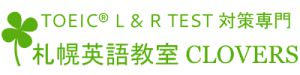 TOEIC®L & R TEST対策専門スクール 札幌英語教室CLOVERS
