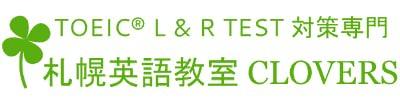 短期集中!札幌でTOEIC® L&R TEST対策なら 実績の Clovers [クローバーズ]