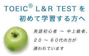 toeic_listening and reading test _for beginner