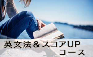 TOEIC®L & R TEST 文法&スコアUPコース