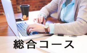 TOEIC®L & R TEST 総合コース