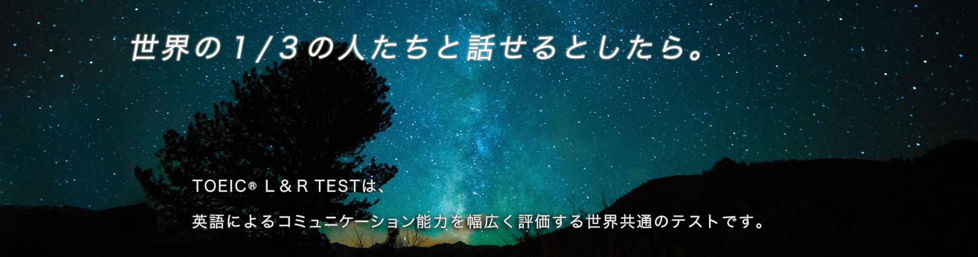 TOEIC®L & R TEST対策専門スクール 札幌英語教室CLOVERS top_slideshow 01