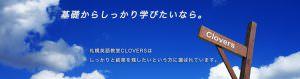 TOEIC®L & R TEST対策専門スクール 札幌英語教室CLOVERS top_slideshow 02
