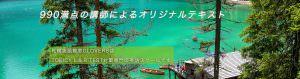 TOEIC®L & R TEST対策専門スクール 札幌英語教室CLOVERS top_slideshow 03