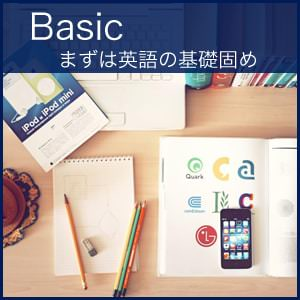 toeic_basic-300x300