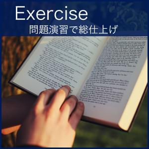 toeic_exercise-300x300