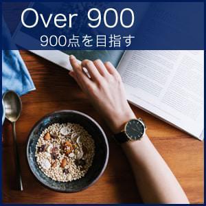 toeic_over900-300x300