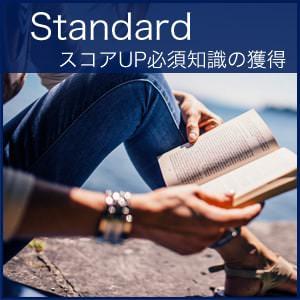 toeic_standard-300x300