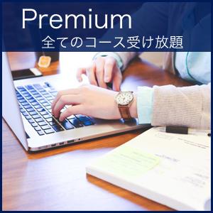 toeic_premium- 300x300