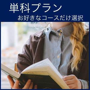 toeic単科コース