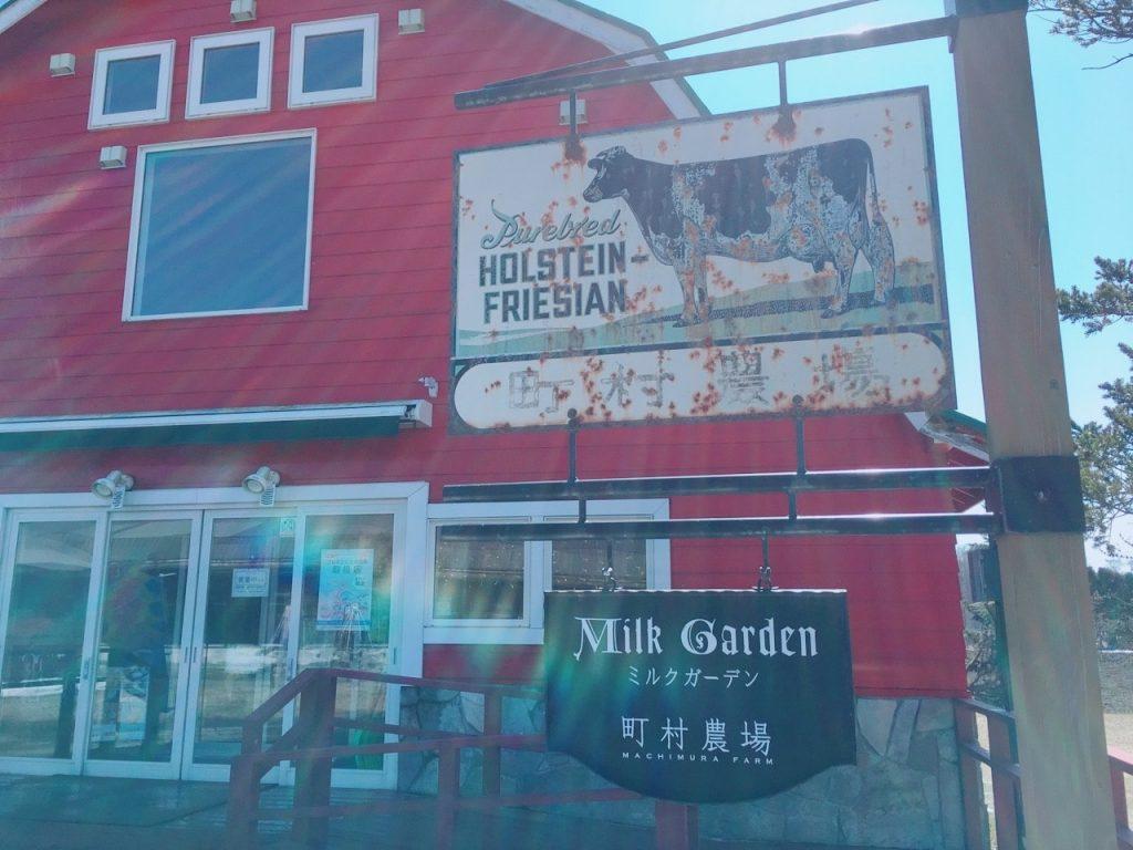 町村農場 Milk Garden