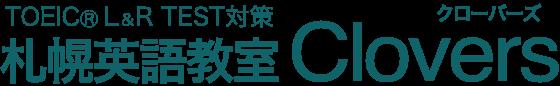 短期集中! 札幌でTOEIC® L&R TEST対策なら 札幌英語教室Clovers [クローバーズ]